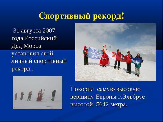 Спортивный рекорд!  31 августа 2007 года Российский Дед Мороз установил свой...