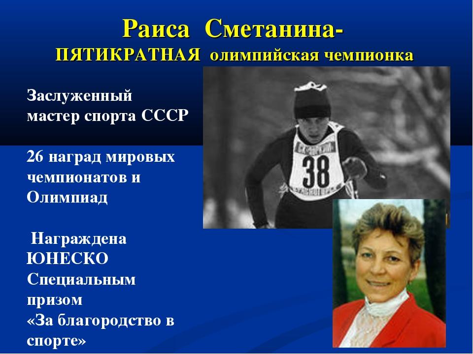 Раиса Сметанина- ПЯТИКРАТНАЯ олимпийская чемпионка Заслуженный мастер спорта...