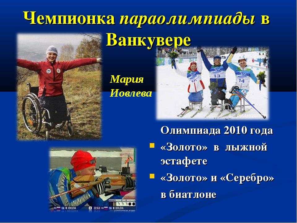 Чемпионка параолимпиады в Ванкувере Олимпиада 2010 года «Золото» в лыжной эст...
