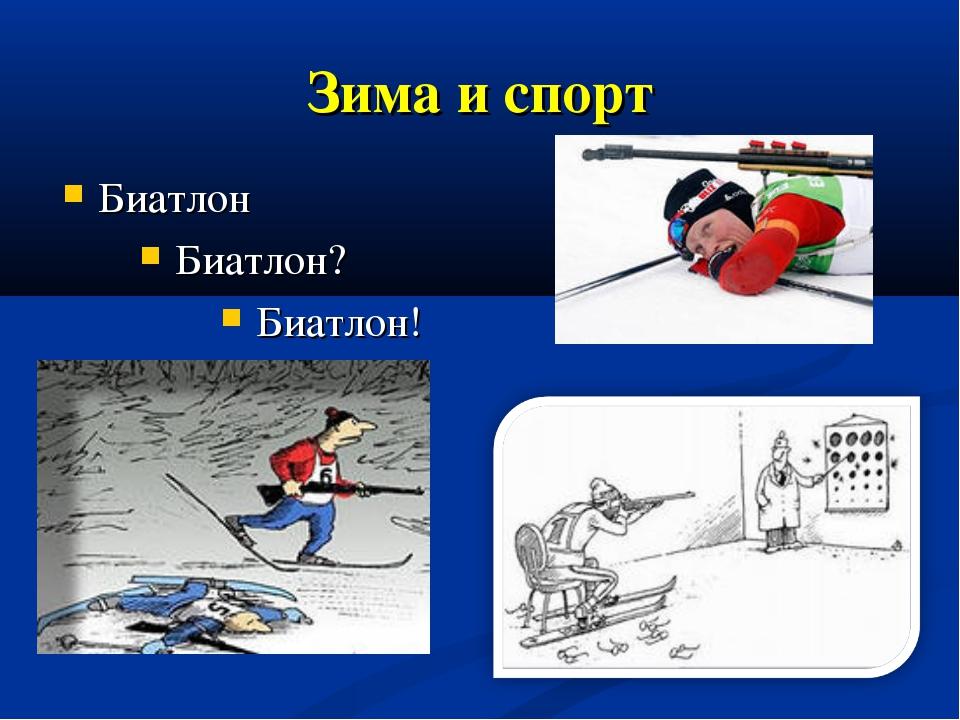 Зима и спорт Биатлон Биатлон? Биатлон!