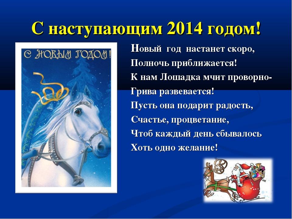 С наступающим 2014 годом! Новый год настанет скоро, Полночь приближается! К н...