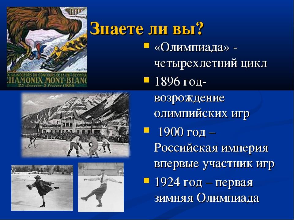 Знаете ли вы? «Олимпиада» - четырехлетний цикл 1896 год-возрождение олимпийск...
