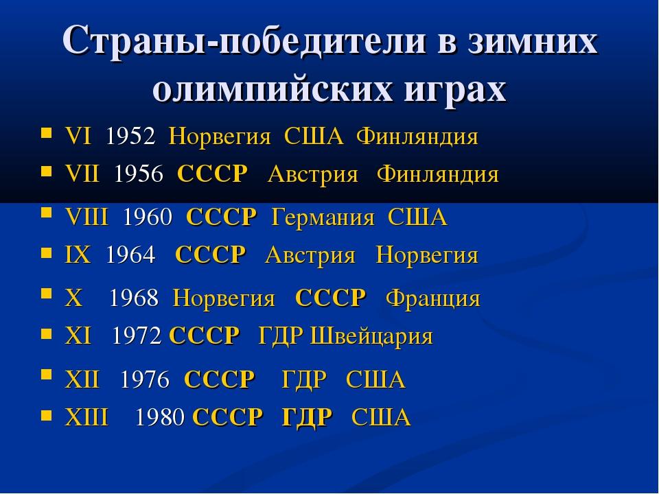 Страны-победители в зимних олимпийских играх VI 1952 Норвегия США Финляндия V...