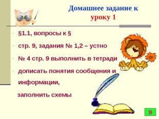 Домашнее задание к уроку 1 §1.1, вопросы к § стр. 9, задания № 1,2 – устно №