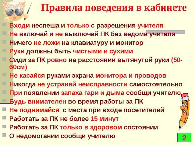 Правила поведения в кабинете Входи неспеша и только с разрешения учителя Не в...