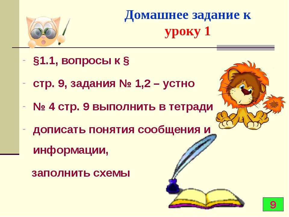 Домашнее задание к уроку 1 §1.1, вопросы к § стр. 9, задания № 1,2 – устно №...