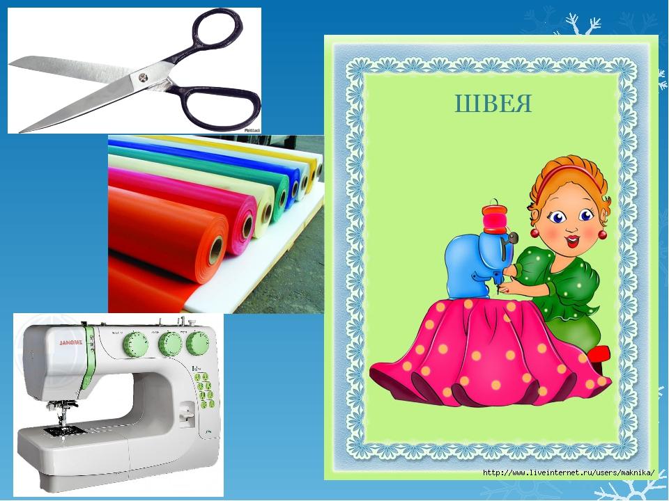 Швея в картинках для детского сада