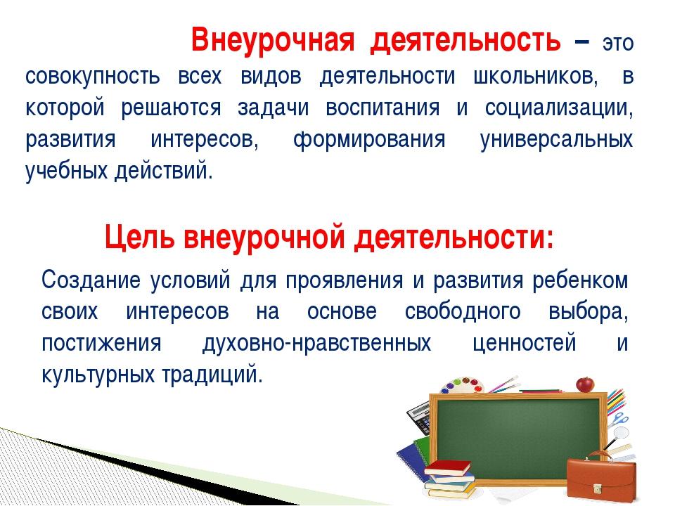 Внеурочная деятельность – это совокупность всех видов деятельности школьнико...