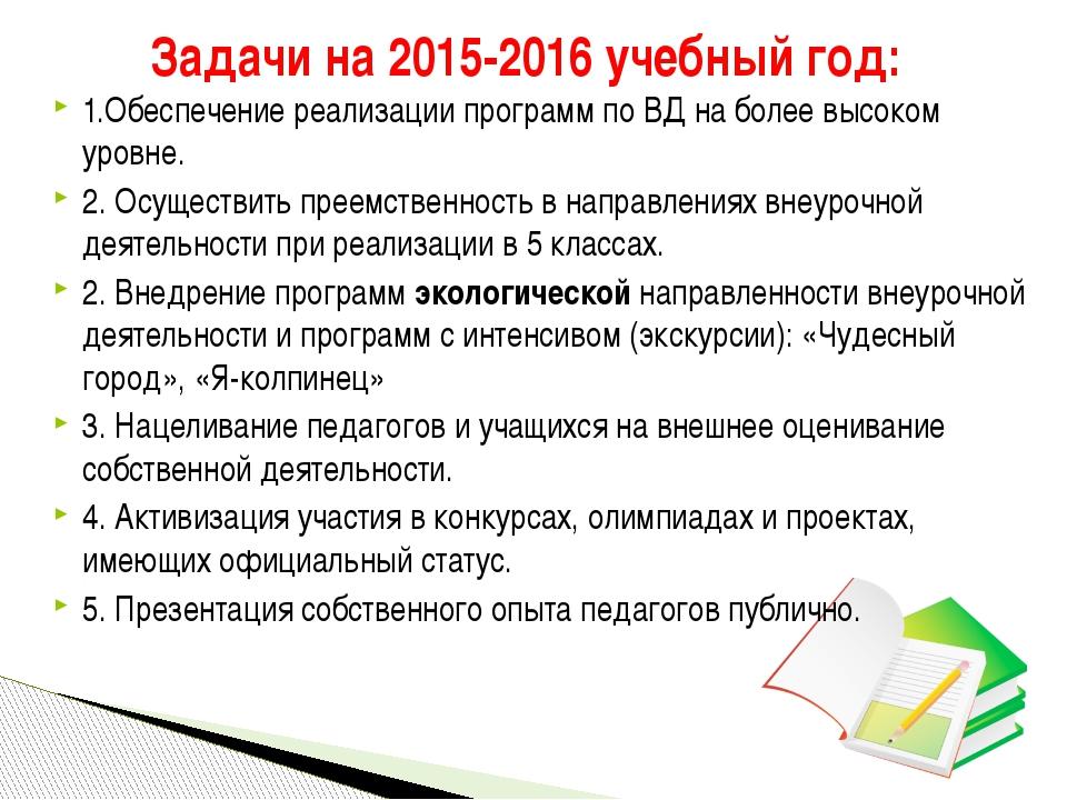 Задачи на 2015-2016 учебный год: 1.Обеспечение реализации программ по ВД на б...