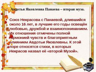 Авдотья Яковлевна Панаева – вторая муза. Союз Некрасова с Панаевой, длившийся