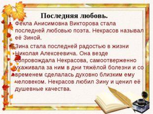 Последняя любовь. Фекла Анисимовна Викторова стала последней любовью поэта. Н