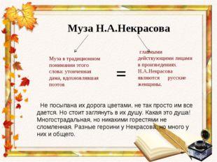 Муза Н.А.Некрасова Не посыпана их дорога цветами, не так просто им все дается