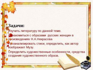 Задачи: Изучить литературу по данной теме. Ознакомиться с образами русских ж