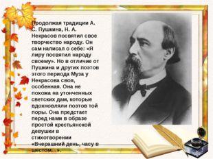 Продолжая традиции А. С. Пушкина, Н. А. Некрасов посвятил свое творчество нар