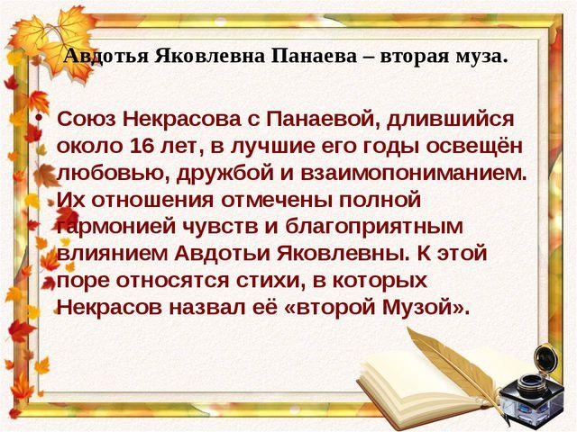 Авдотья Яковлевна Панаева – вторая муза. Союз Некрасова с Панаевой, длившийся...