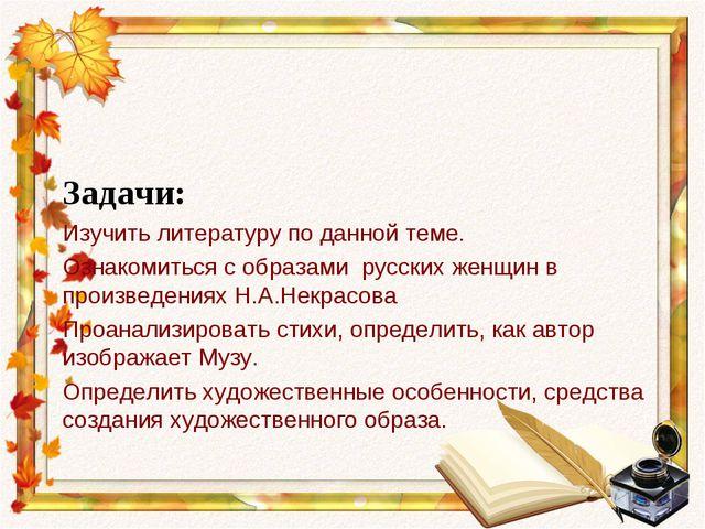 Задачи: Изучить литературу по данной теме. Ознакомиться с образами русских ж...