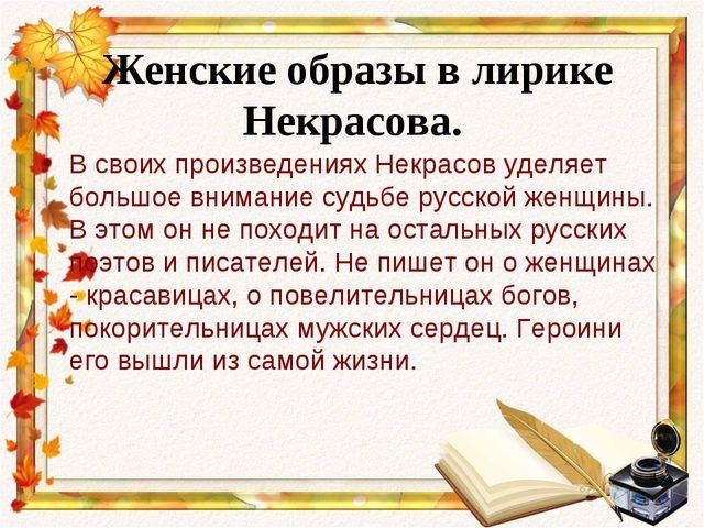 Женские образы в лирике Некрасова. В своих произведениях Некрасов уделяет бо...