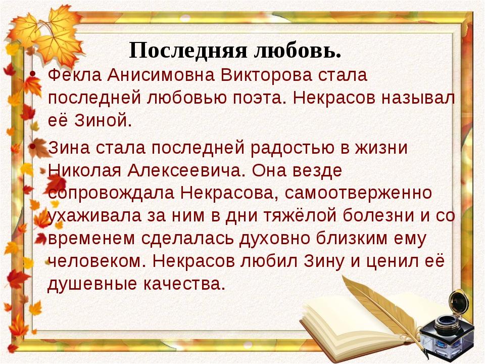 Последняя любовь. Фекла Анисимовна Викторова стала последней любовью поэта. Н...