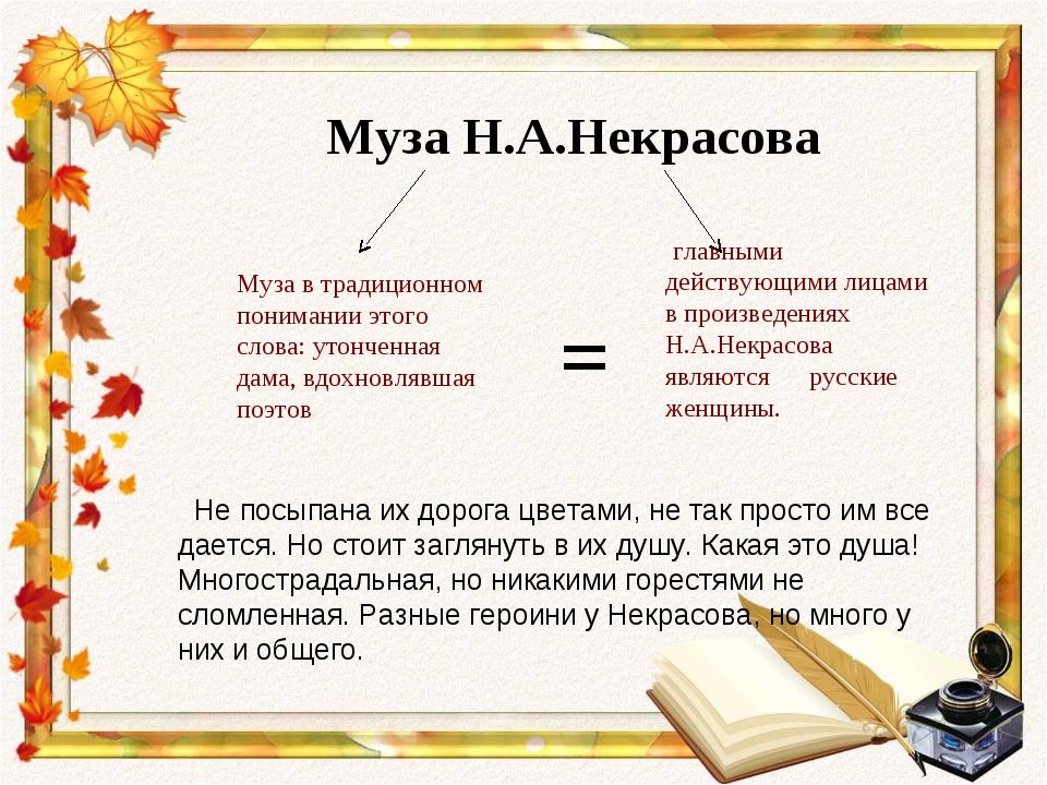 Муза Н.А.Некрасова Не посыпана их дорога цветами, не так просто им все дается...