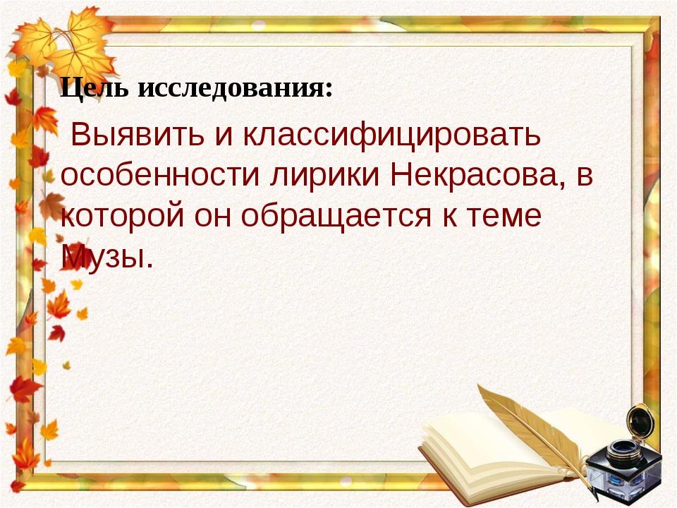 Цель исследования: Выявить и классифицировать особенности лирики Некрасова,...