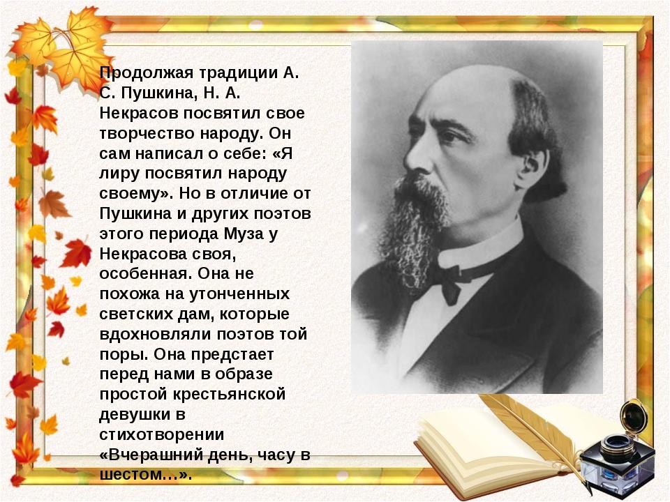 Продолжая традиции А. С. Пушкина, Н. А. Некрасов посвятил свое творчество нар...