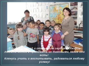 С доброй душой и открытым сердцем клянусь любить детей и принимать их таковым