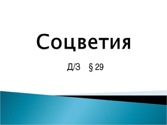 Д/З § 29