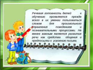 Речевая готовность детей к обучению проявляется прежде всего в их умении поль