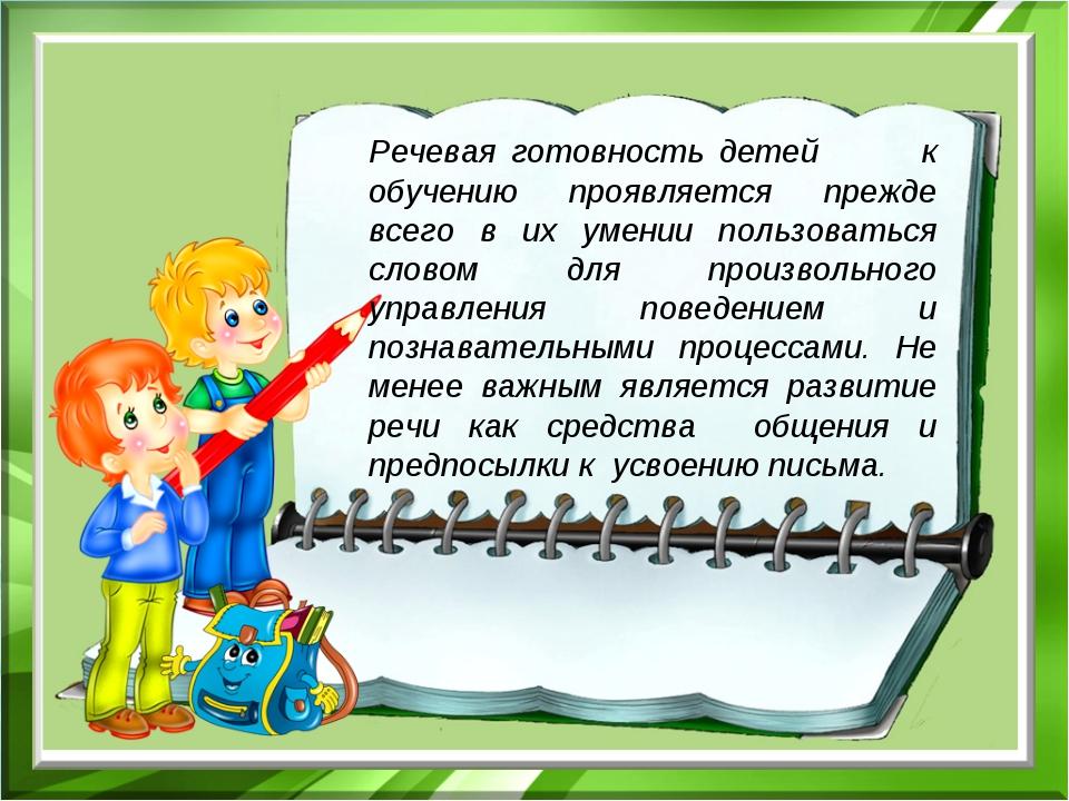 Речевая готовность детей к обучению проявляется прежде всего в их умении поль...