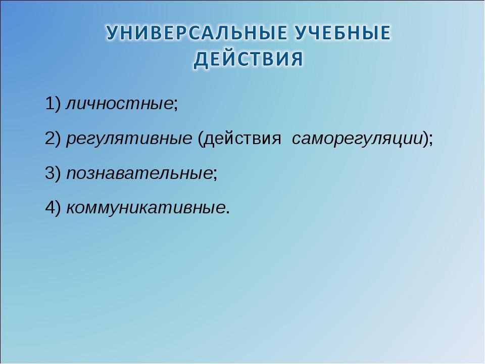 1)личностные; 2) регулятивные(действия саморегуляции); 3)познавательные;...