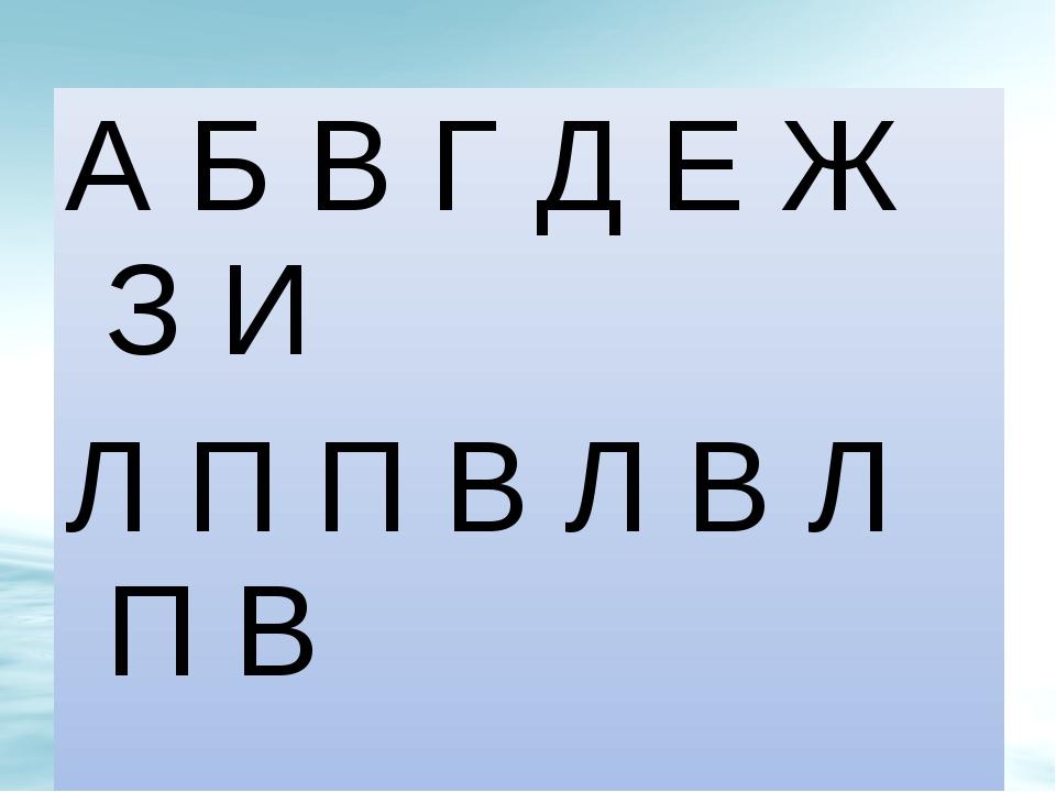 А Б В Г Д Е Ж З И Л П П В Л В Л П В