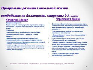 Программы развития школьной жизни кандидатов на должность старосты 9 А класса