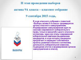 II этап проведения выборов актива 9А класса – классное собрание 9 сентября 20