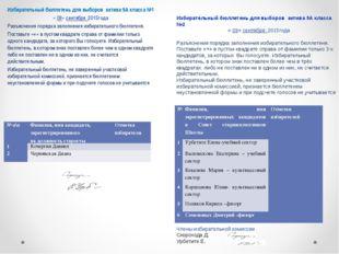 _ Избирательный бюллетень для выборов актива 9А класса №1 « 09» сентября 201