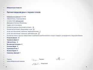 Избирательная Комиссия  Протокол вскрытия урны и подсчета голосов.  Избират