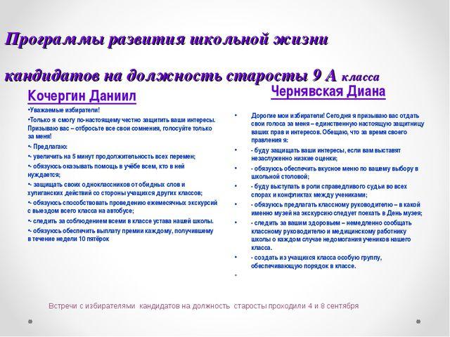Программы развития школьной жизни кандидатов на должность старосты 9 А класса...