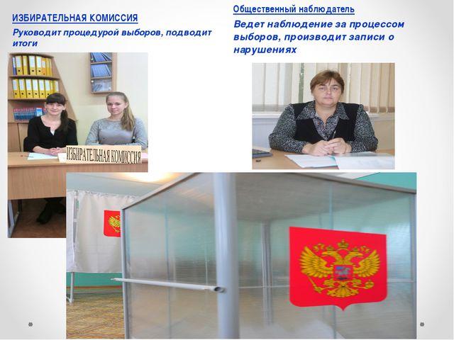 Общественный наблюдатель Ведет наблюдение за процессом выборов, производит за...