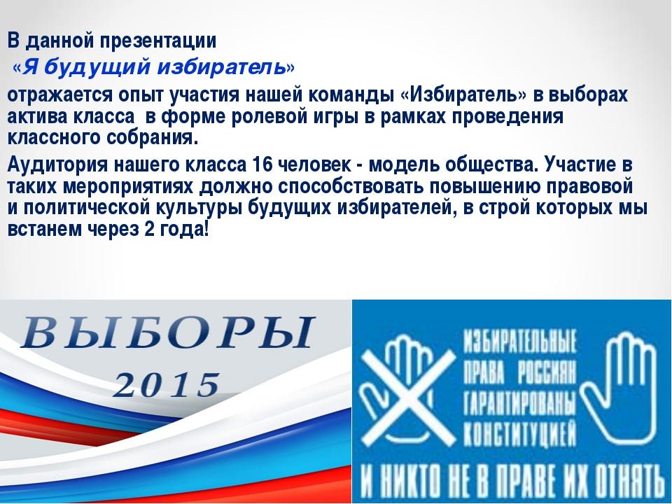 В данной презентации «Я будущий избиратель» отражается опыт участия нашей ко...