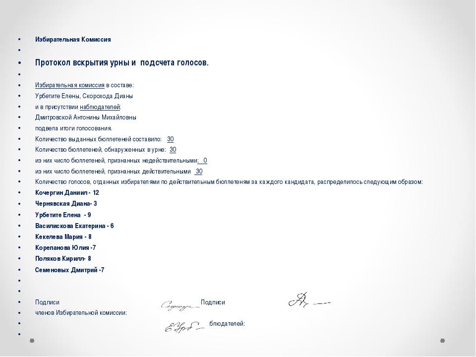 Избирательная Комиссия  Протокол вскрытия урны и подсчета голосов.  Избират...