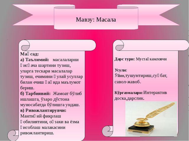 Мавзу: Масала Мақсад: а) Таълимий: масалаларни қисқача шартини тузиш, уларга...