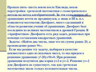 Прошло пять- шесть веков после Евклида, веков перестройки греческой математик