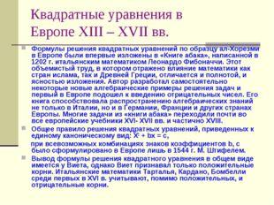 Квадратные уравнения в Европе XIII – XVII вв. Формулы решения квадратных урав
