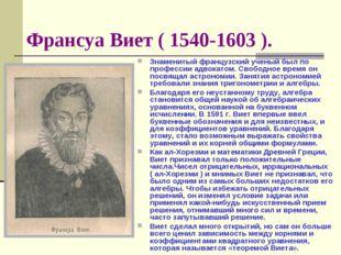 Франсуа Виет ( 1540-1603 ). Знаменитый французский ученый был по профессии ад