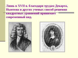 Лишь в XVII в. благодаря трудам Декарта, Ньютона и других ученых способ решен