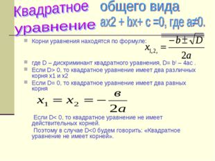Корни уравнения находятся по формуле: где D – дискриминант квадратного уравне