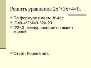 Решить уравнение 2х2+3х+4=0. По формуле имеем: b2-4ac D=9-4*2*4=9-32=-23 -23