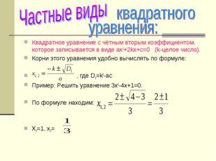 Квадратное уравнение с чётным вторым коэффициентом, которое записывается в ви