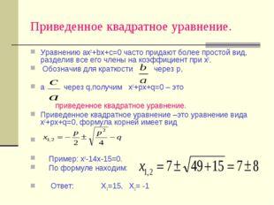 Приведенное квадратное уравнение. Уравнению ах2+bх+с=0 часто придают более пр