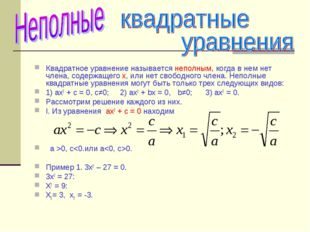 Квадратное уравнение называется неполным, когда в нем нет члена, содержащего