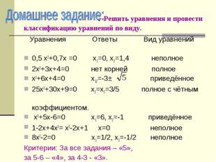 : Решить уравнения и провести классификацию уравнений по виду. Уравнения Отв